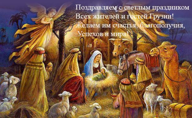 Pozdravlyaem S Rozhdestvom Hristovym