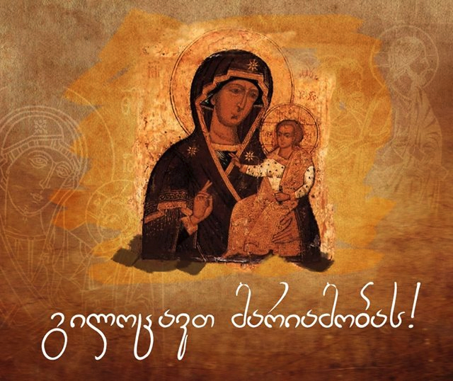 Сегодня в Грузии отмечают православный праздник Мариамоба