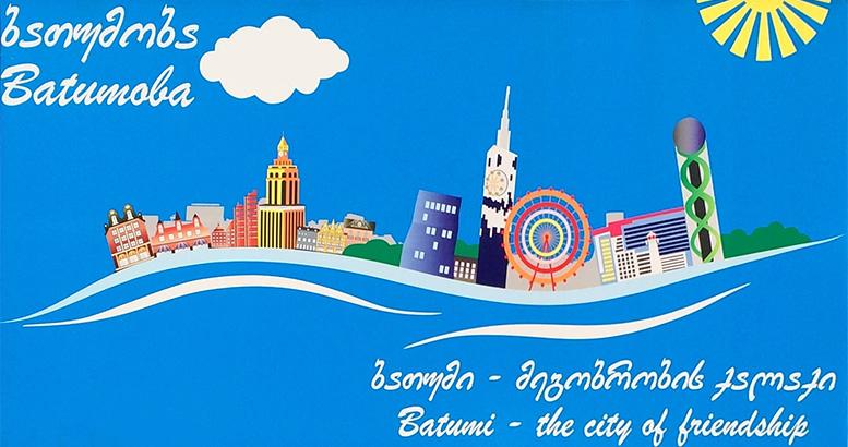 """День города """"Батумоба"""" пройдет 1 сентября"""