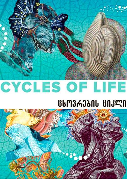 В Батуми открылась экспозиция московской художницы Марии Чубаровой