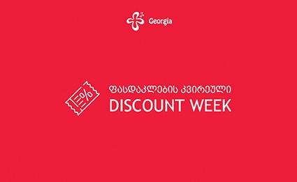 C 23 октября по 30 ноября в Грузии пройдетDiscount Week