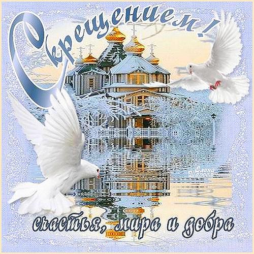 Как отмечают Крещение Господне в Грузии