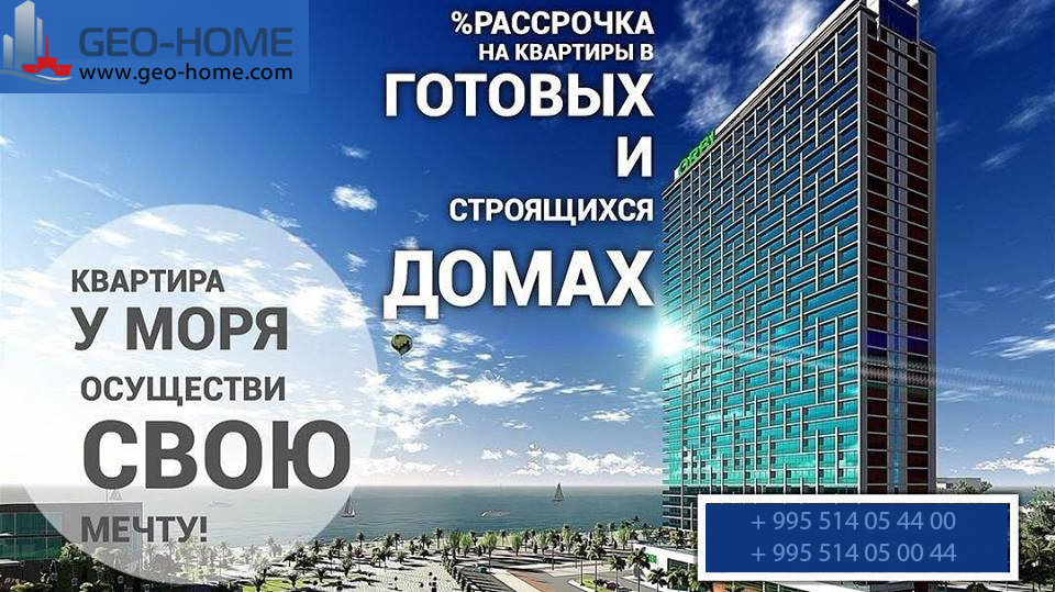 Geo-Home - подберем вам новый дом! /  Geo-Home - we will find you a new home!